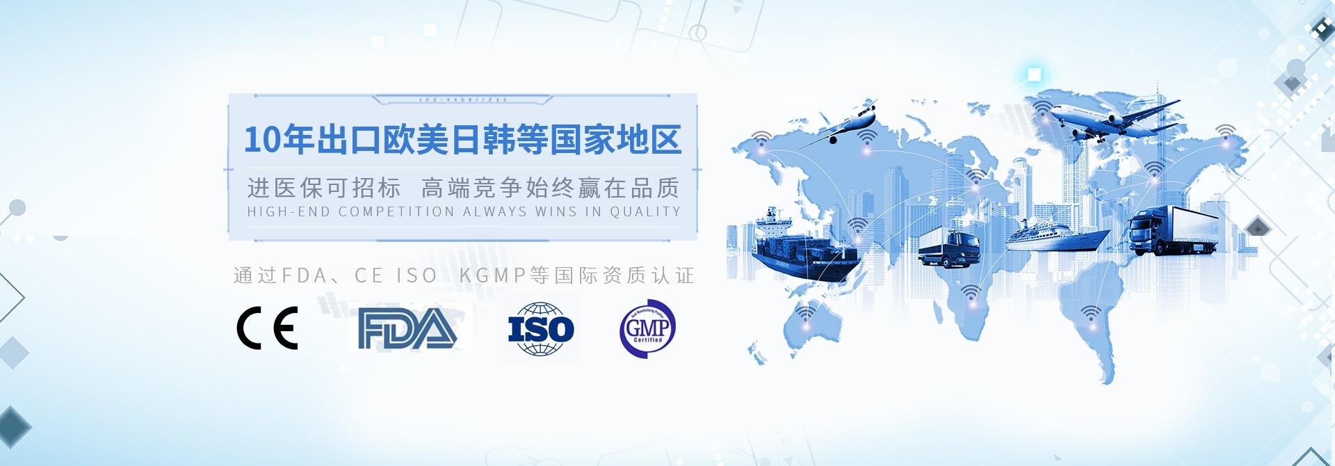 美德莱医疗耗材10年出口欧美日韩等国家地区 通过FDA、CE ISO  KGMP等资质认证