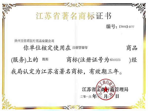 美德莱江苏省著名商标